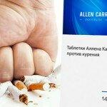 Таблетки от курения Аллена Карра. Отзывы