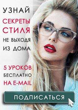 академия стиля анны арсеньевой