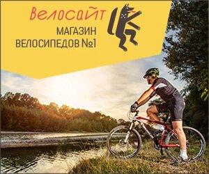 купить велосипед в москве распродажа со склада