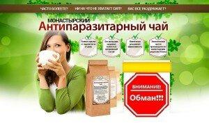 Монастырский антипаразитарный чай Отзывы врачей Афера?