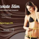 Шоколад Слим для похудения реальные отзывы