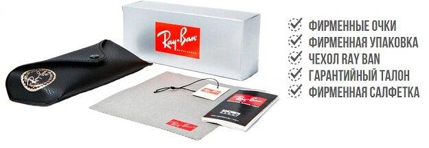 ray ban официальный сайт интернет магазин