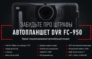 Автопланшет DVR FC 950 купить у производителя