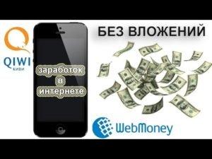 Как заработать деньги в интернете без вложений BTC