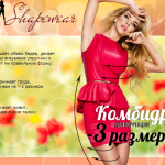 Комбидресс Slim Shapewear Отзывы